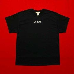 画像1: POCTPOCT 共感覚 t-shirt black